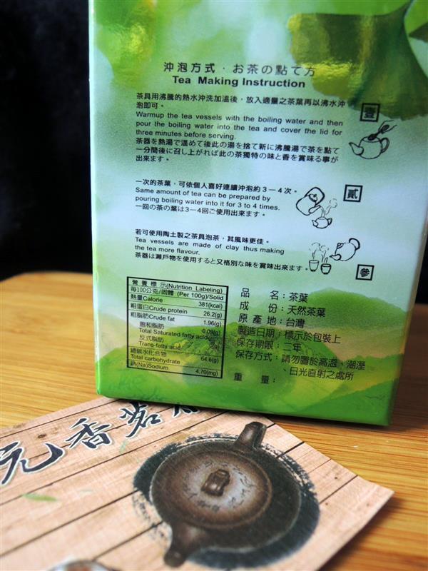 元香製茶055.jpg