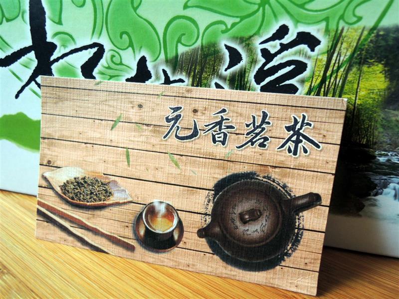元香製茶062.jpg