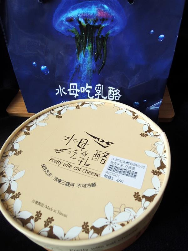 水母吃乳酪004.jpg