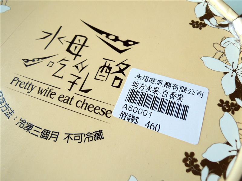水母吃乳酪006.jpg