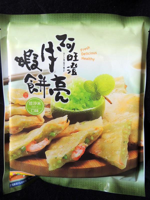 阿旺澄月亮蝦餅002.jpg