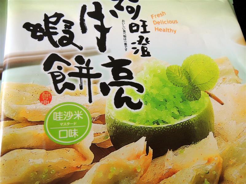 阿旺澄月亮蝦餅003.jpg