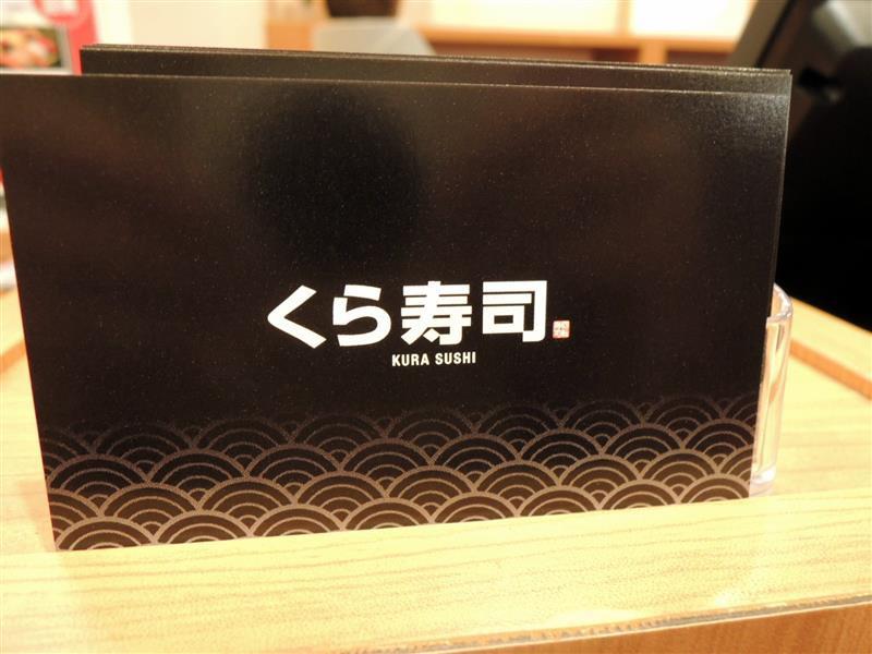 藏壽司004.jpg