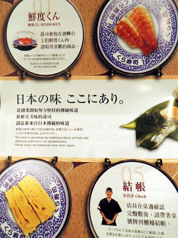 藏壽司011.jpg