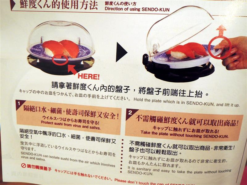 藏壽司012.jpg