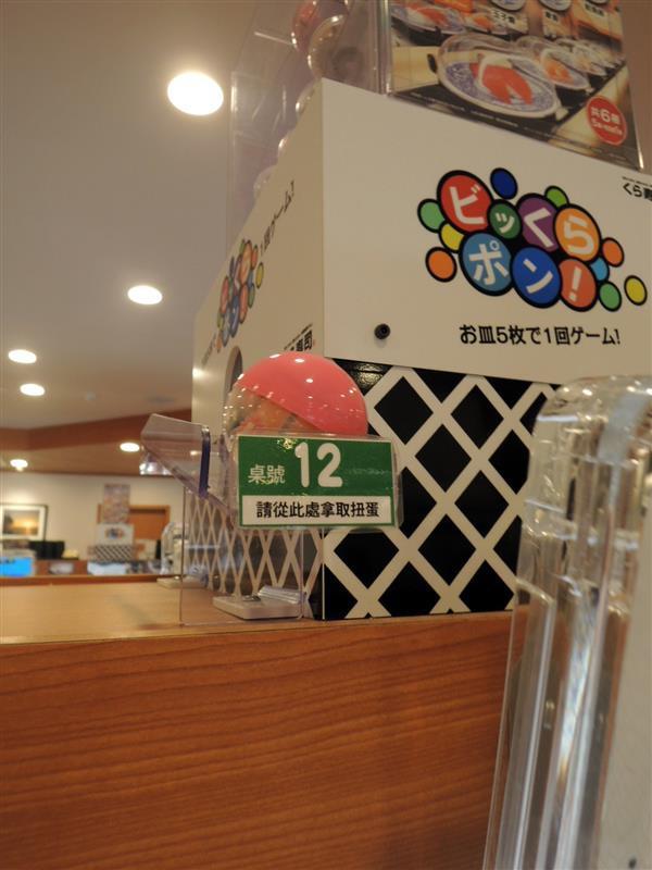 藏壽司178.jpg