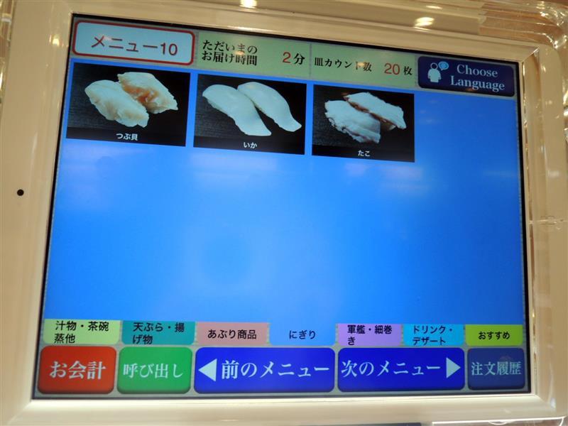 藏壽司197.jpg