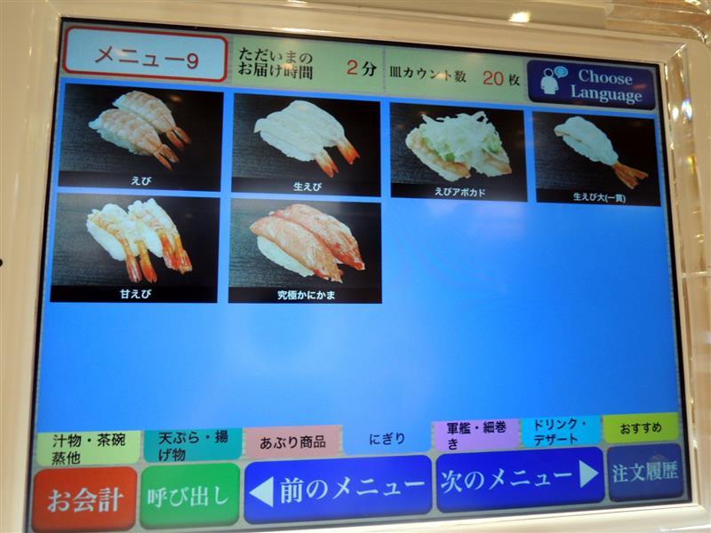 藏壽司198.jpg