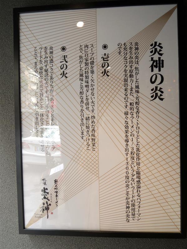 札幌炎神拉麵032.jpg