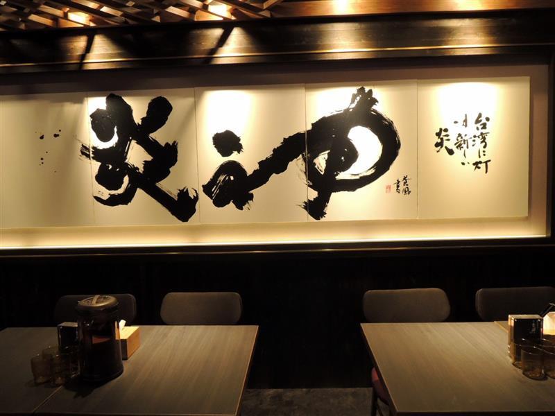 札幌炎神拉麵019.jpg