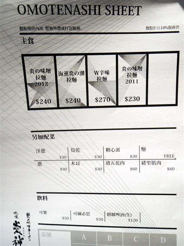 札幌炎神拉麵024.jpg