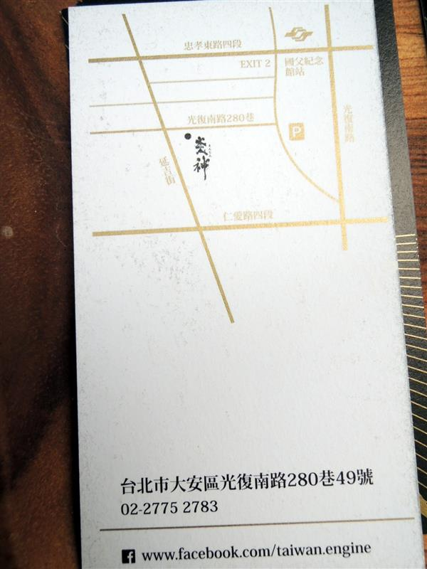 札幌炎神拉麵037.jpg