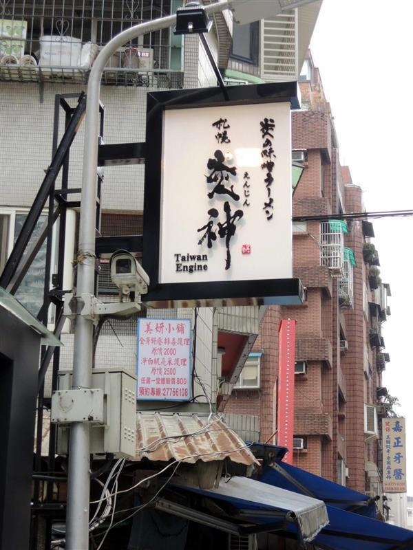 札幌炎神拉麵039.jpg