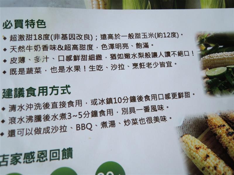 水果牛奶玉米030.jpg