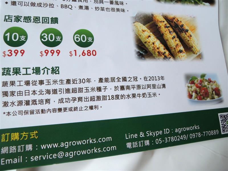 水果牛奶玉米031.jpg