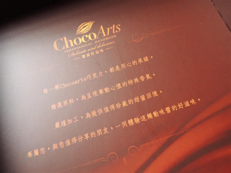 CHOCOARTS喬克亞司004.jpg