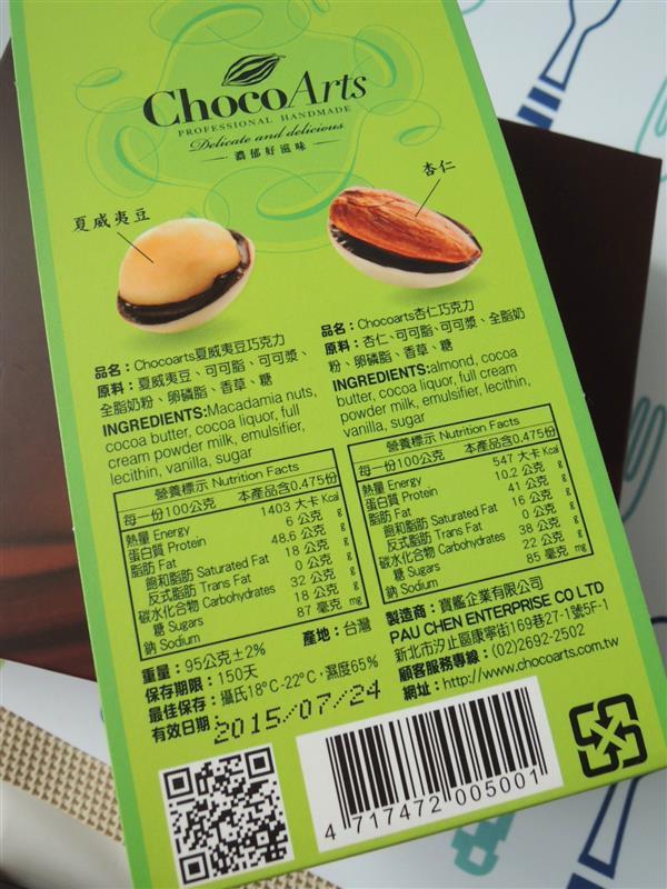 CHOCOARTS喬克亞司003.jpg