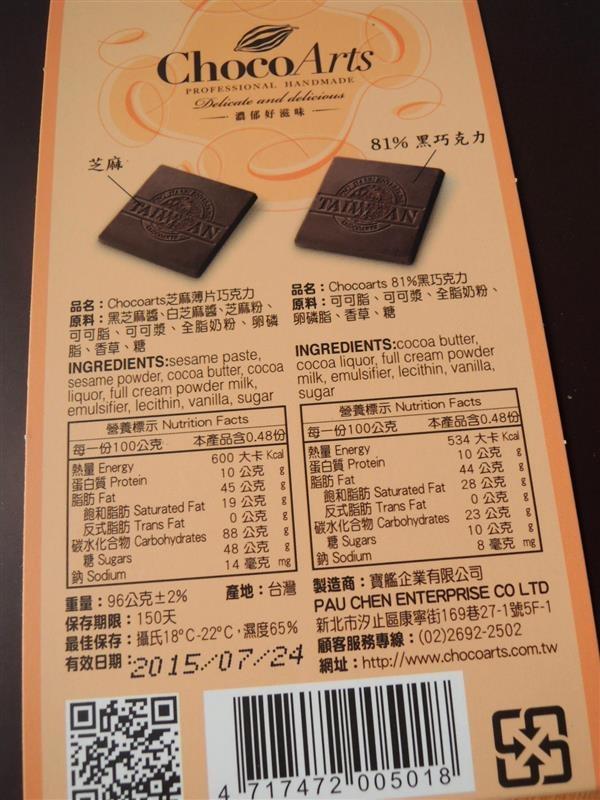 CHOCOARTS喬克亞司011.jpg