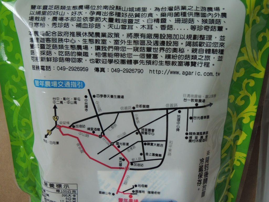 豐年靈芝菇類生態農場038.jpg