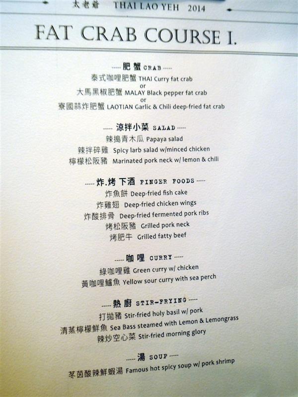 太老爺小酒館013.jpg
