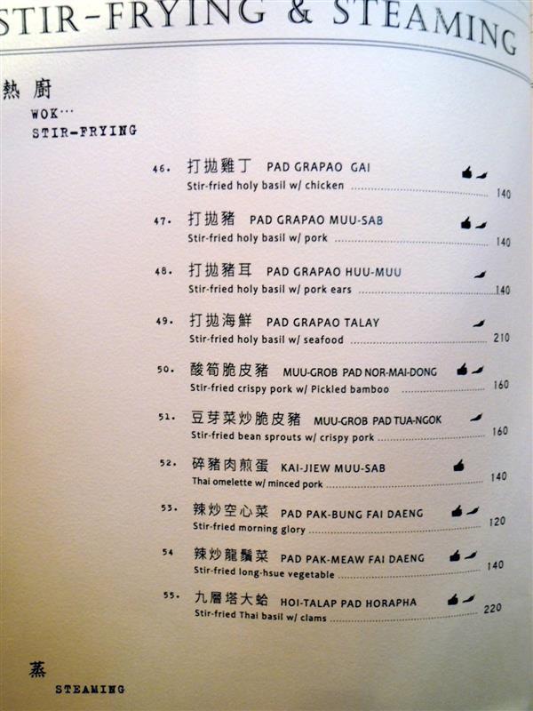 太老爺小酒館025.jpg