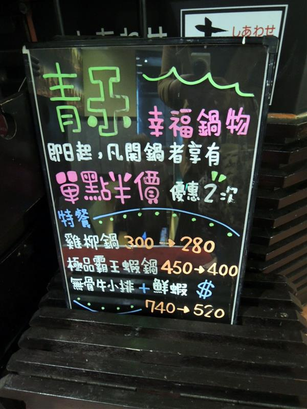 青禾幸福鍋物涮涮屋039.jpg