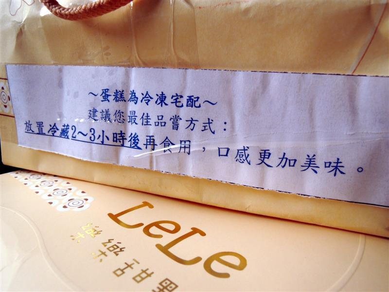 樂樂甜點016.jpg