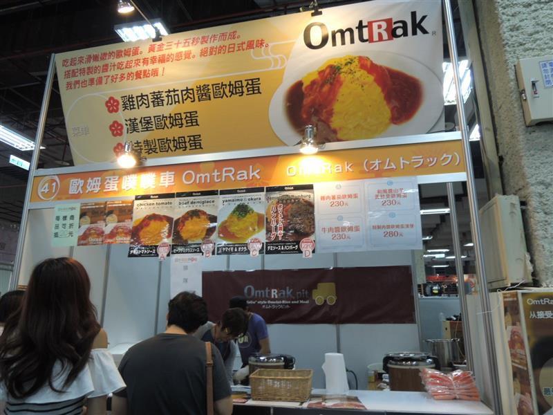 日本排隊美食展013.jpg