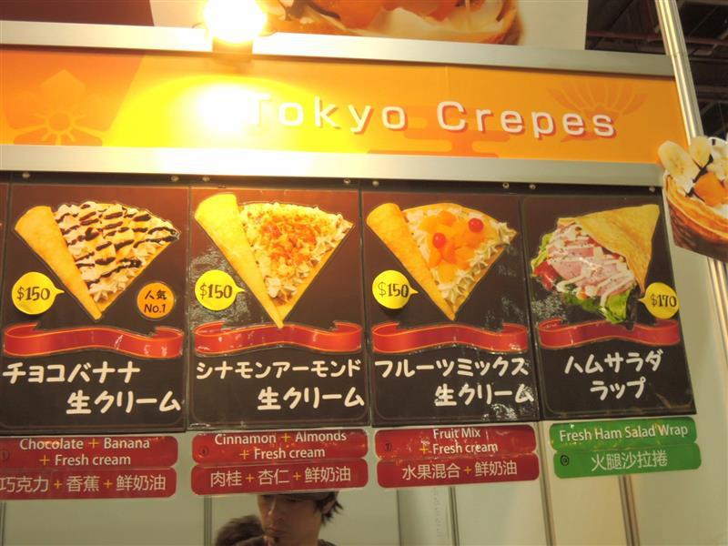 日本排隊美食展019.jpg