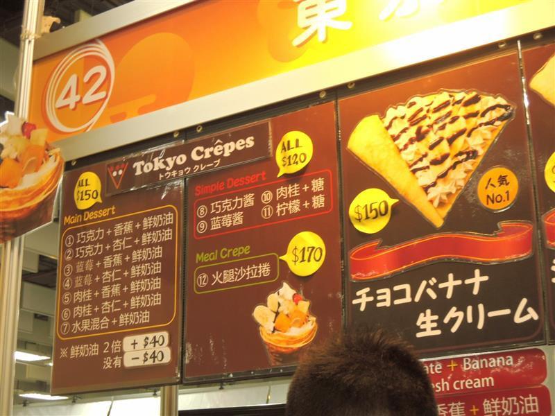 日本排隊美食展020.jpg