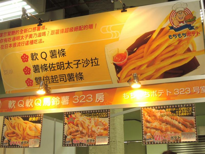 日本排隊美食展021.jpg
