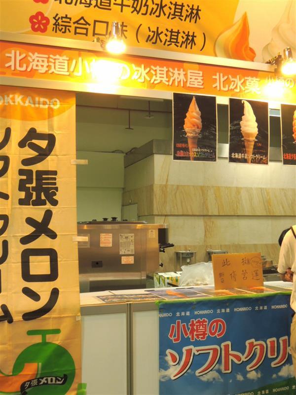 日本排隊美食展023.jpg