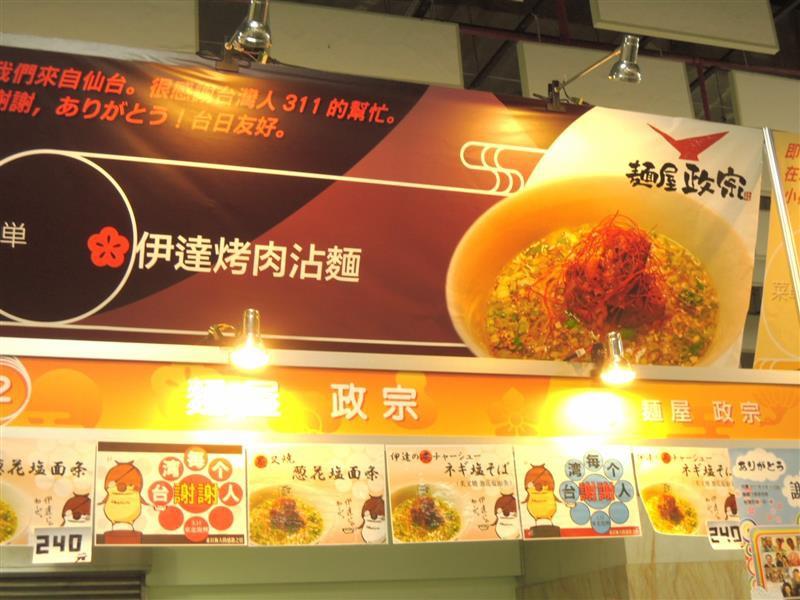 日本排隊美食展022.jpg