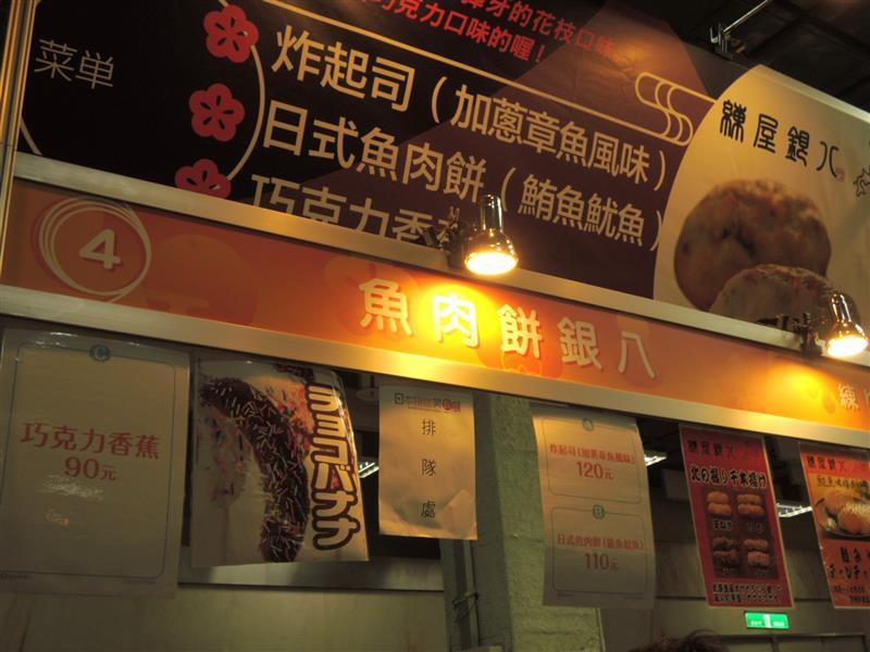 日本排隊美食展024.jpg
