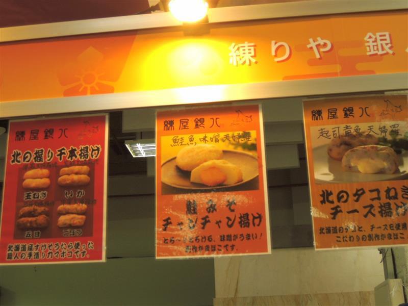 日本排隊美食展026.jpg