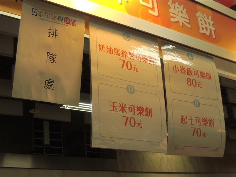 日本排隊美食展028.jpg