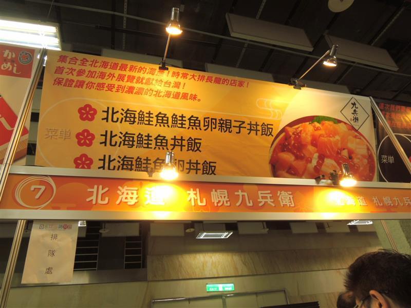 日本排隊美食展033.jpg