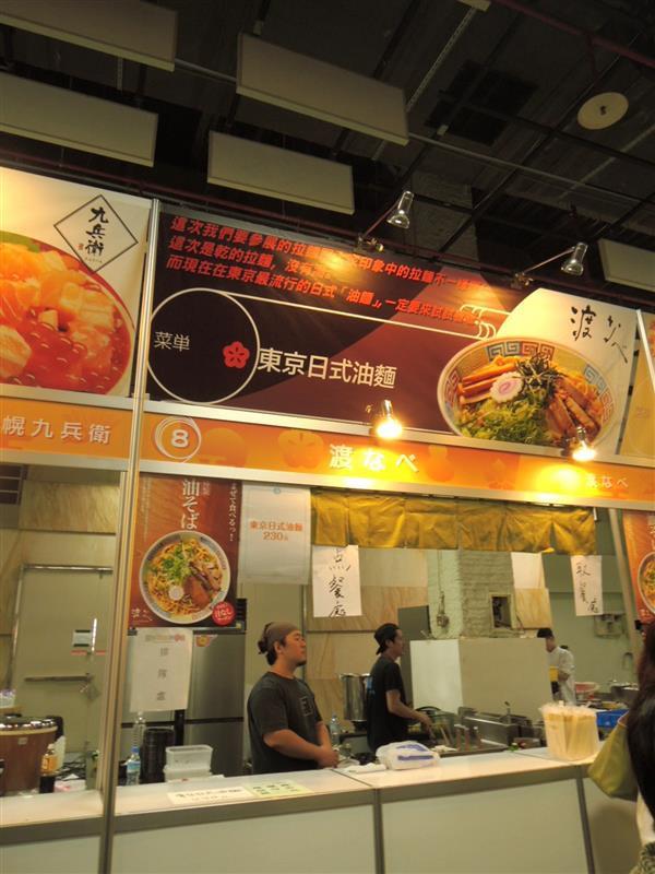 日本排隊美食展034.jpg