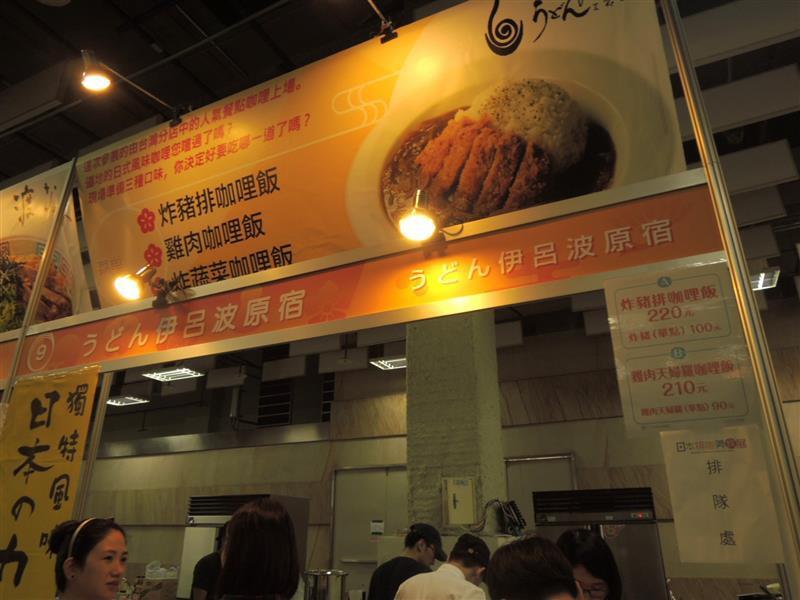 日本排隊美食展035.jpg