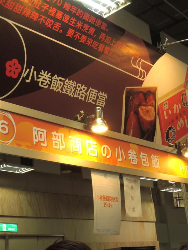 日本排隊美食展030.jpg