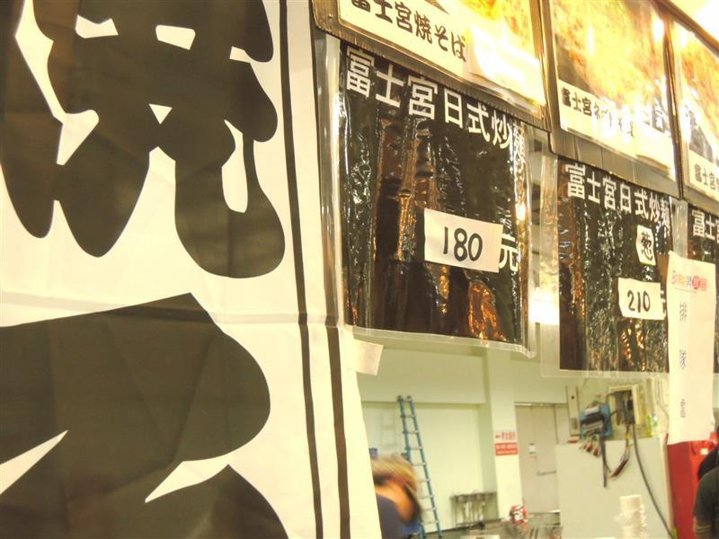 日本排隊美食展039.jpg