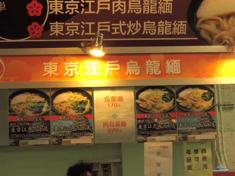 日本排隊美食展042.jpg