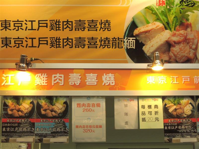 日本排隊美食展043.jpg