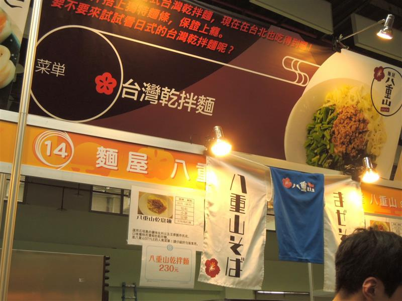 日本排隊美食展045.jpg