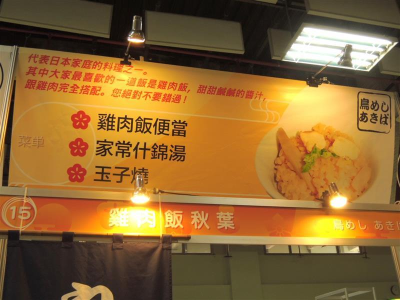 日本排隊美食展047.jpg