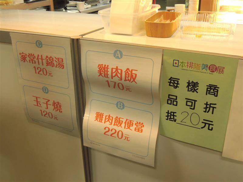 日本排隊美食展048.jpg