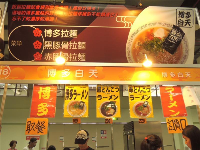 日本排隊美食展051.jpg