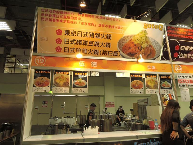 日本排隊美食展053.jpg