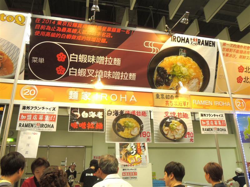 日本排隊美食展055.jpg