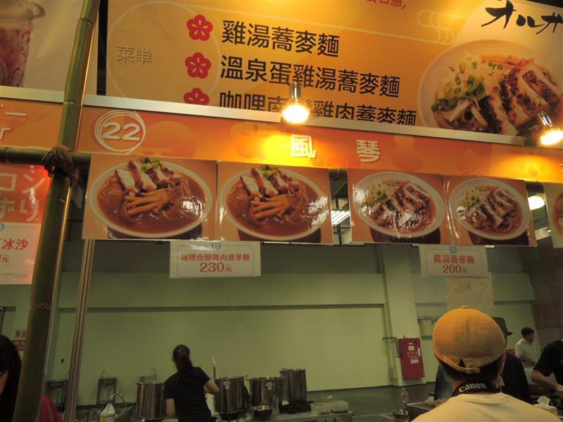 日本排隊美食展059.jpg